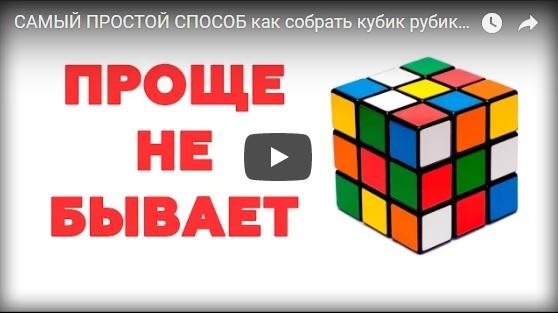 Видео как самому собрать кубик рубика - простой способ сборки