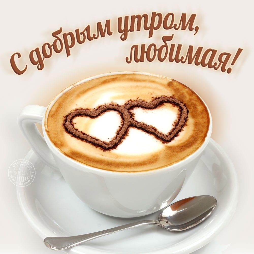 Доброе-утро-прекрасного-дня-и-настроения---скачать-картинки-10