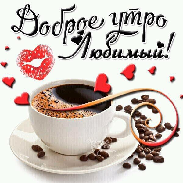 Доброе-утро-прекрасного-дня-и-настроения---скачать-картинки-12