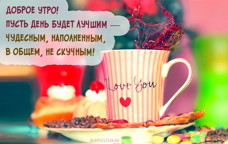 Доброе-утро-прекрасного-дня-и-настроения---скачать-картинки-13