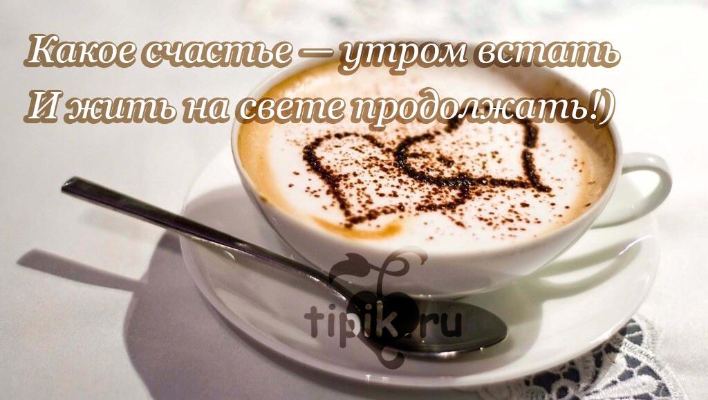 Доброе-утро-прекрасного-дня-и-настроения---скачать-картинки-2