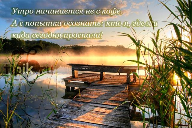 Доброе-утро-прекрасного-дня-и-настроения---скачать-картинки-3