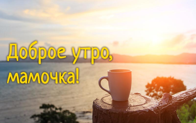 Доброе-утро-прекрасного-дня-и-настроения---скачать-картинки-7