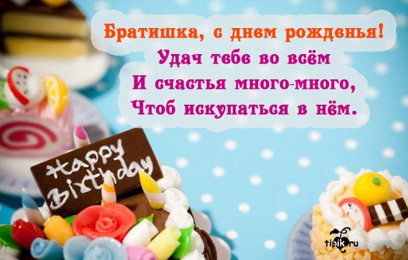 Картинки с Днем Рождения брату от сестры - скачать бесплатно 10