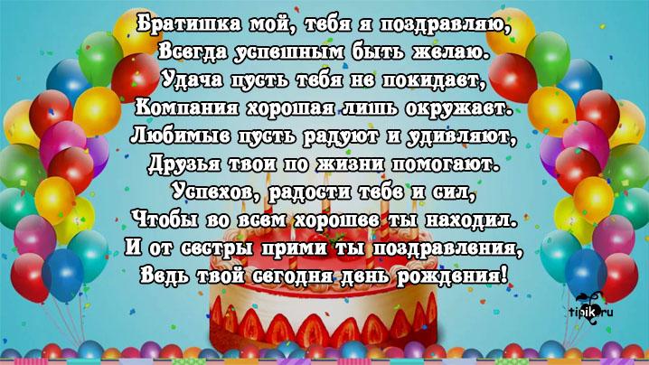 Картинки с Днем Рождения брату от сестры - скачать бесплатно 4
