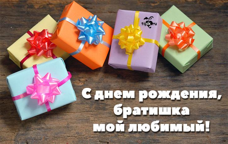 Картинки с Днем Рождения брату от сестры - скачать бесплатно 9
