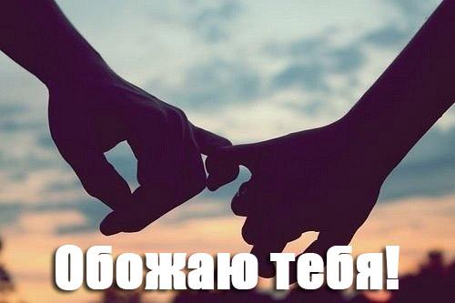 Картинки с надписью Я тебя люблю - скачать бесплатно, очень милые 11
