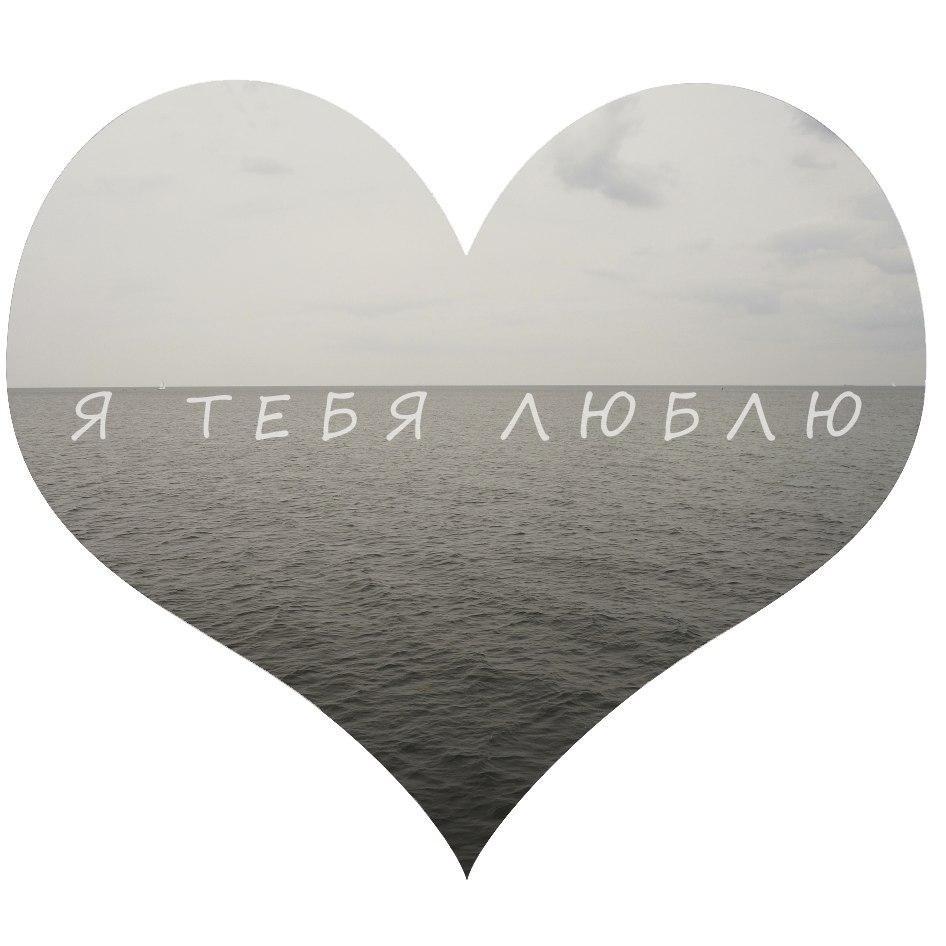 Картинки с надписью Я тебя люблю - скачать бесплатно, очень милые 12