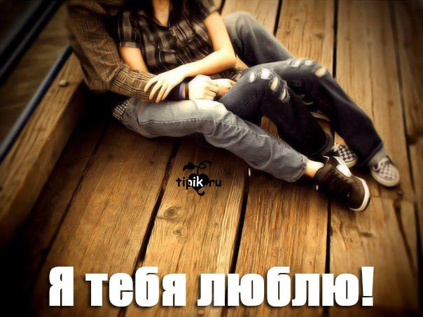 Картинки с надписью Я тебя люблю - скачать бесплатно, очень милые 8