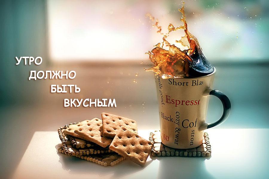 Красивые-картинки-с-добром-утром-с-надписями---самые-приятные-на-утро-3