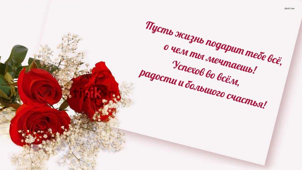 Поздравляю-с-Днем-Рождения-картинки-и-открытки---красивые-и-приятные-3