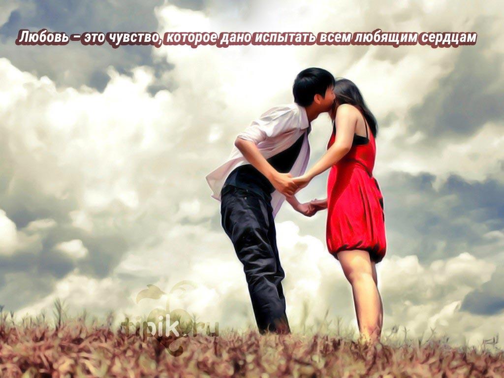 Самые-красивые-картинки-про-любовь-и-чувства---лучшая-сборка-12