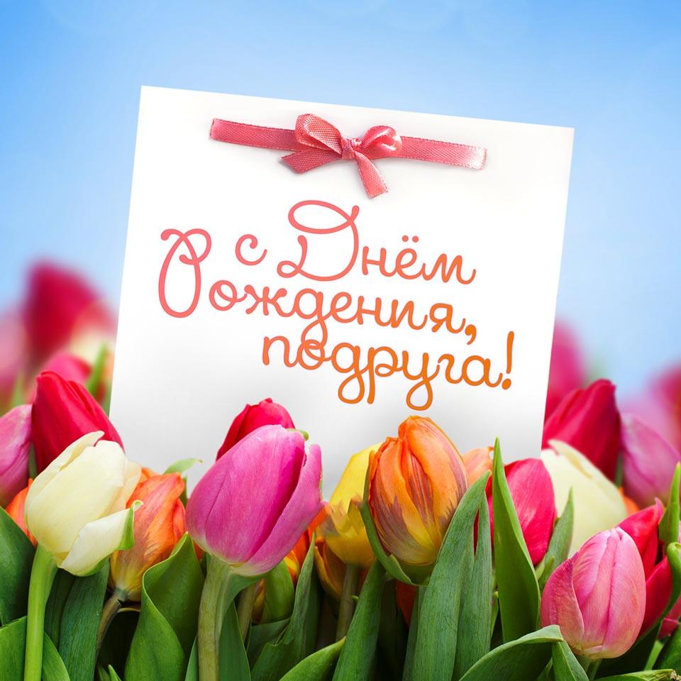 Скачать-бесплатно-красивые-открытки-С-Днем-Рождения-женщине-11