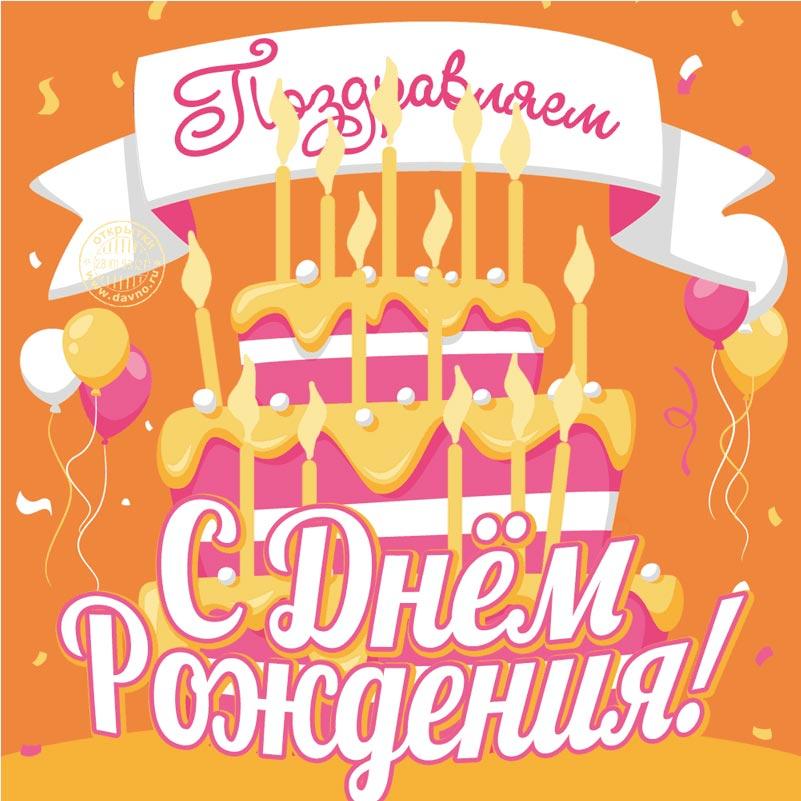 Скачать-бесплатно-красивые-открытки-С-Днем-Рождения-женщине-9