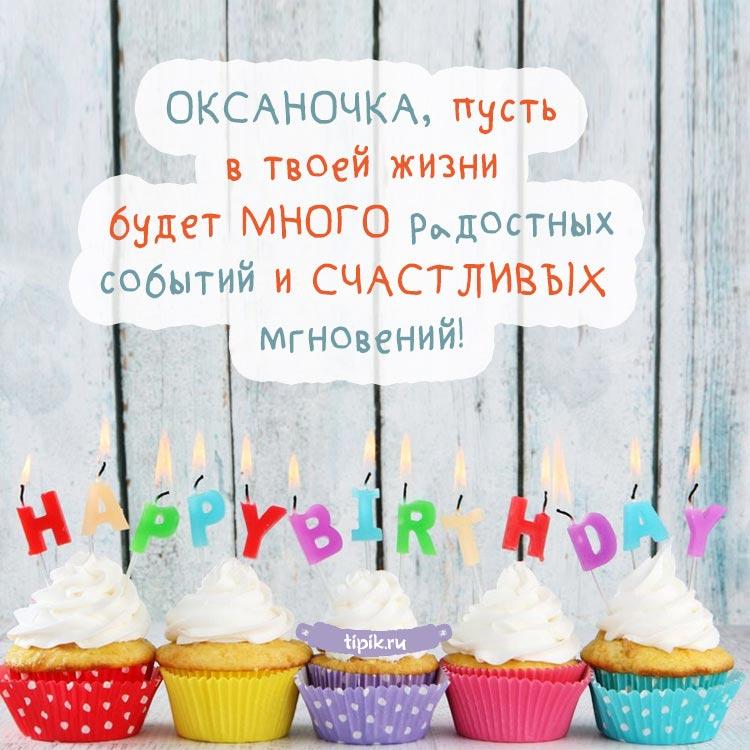 Скачать-прикольные-картинки-поздравления-С-Днем-Рождения---самые-приятные-7