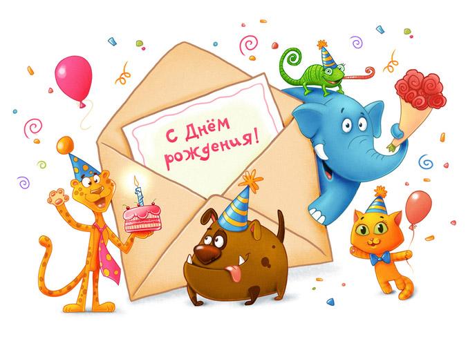Скачать-прикольные-картинки-поздравления-С-Днем-Рождения---самые-приятные-8