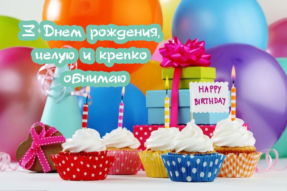 Скачать-прикольные-картинки-поздравления-С-Днем-Рождения---самые-приятные-9