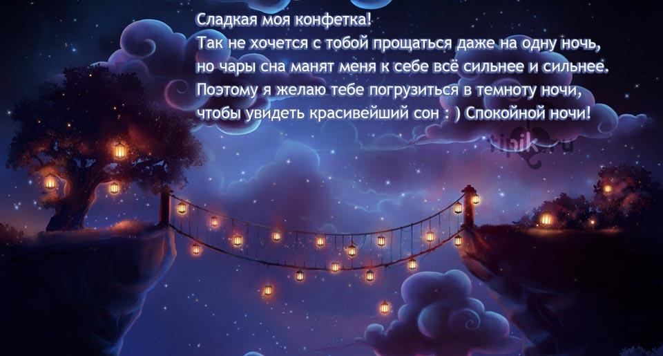 Спокойной-ночи-котик-картинки-с-надписями---самые-приятные-6