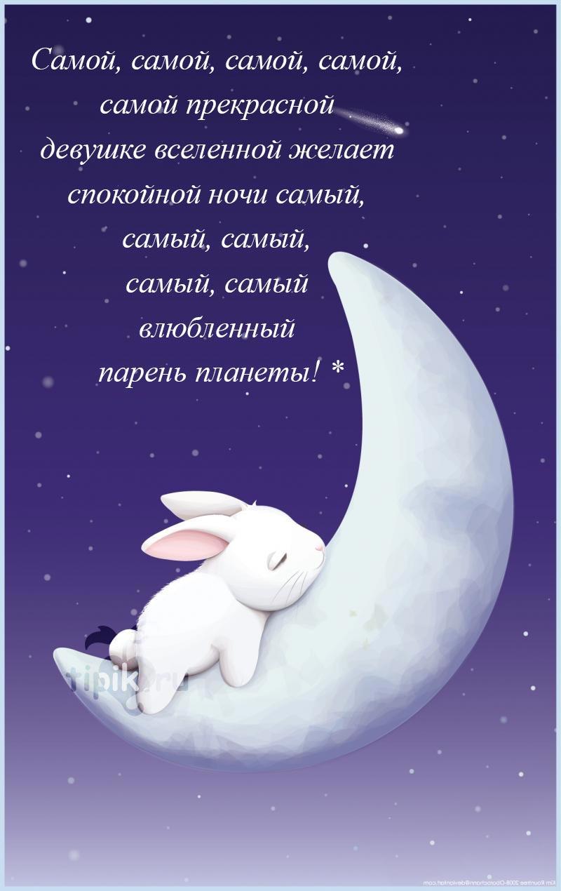 Спокойной-ночи-котик-картинки-с-надписями---самые-приятные-8