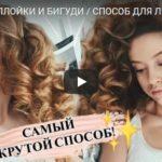 Как сделать кудри без плойки и бигуди для девушек - интересное видео
