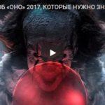 10 фактов об фильме Оно, которые нужно знать всем - видео