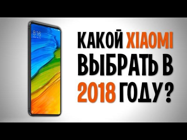 Какой Xiaomi выбрать в 2018 году?