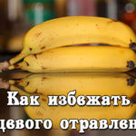 Как избежать пищевого отравления в летний период времени - советы 1