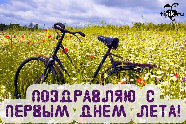 Красивые открытки поздравления с Днем Лета - самые лучшие 10