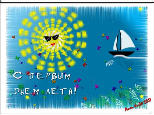 Красивые открытки поздравления с Днем Лета - самые лучшие 6