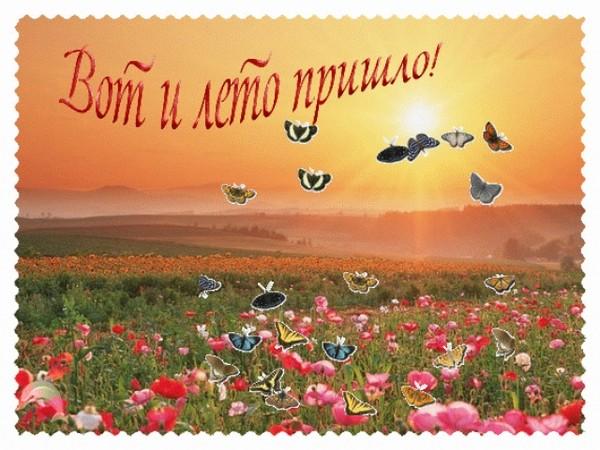 Красивые открытки поздравления с Днем Лета - самые лучшие 8