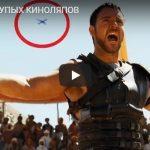 10 интересных фактов о самых тупых киноляпах в фильмах - видео