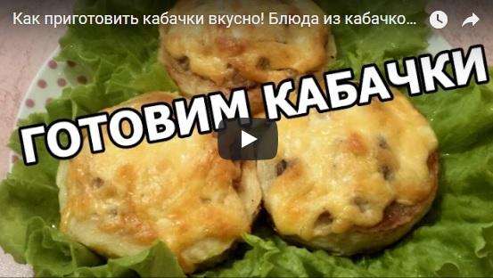 Что вкусного можно приготовить из кабачков - видео рецепты