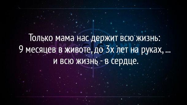 Красивые и интересные статусы про маму - лучшие высказывания 1