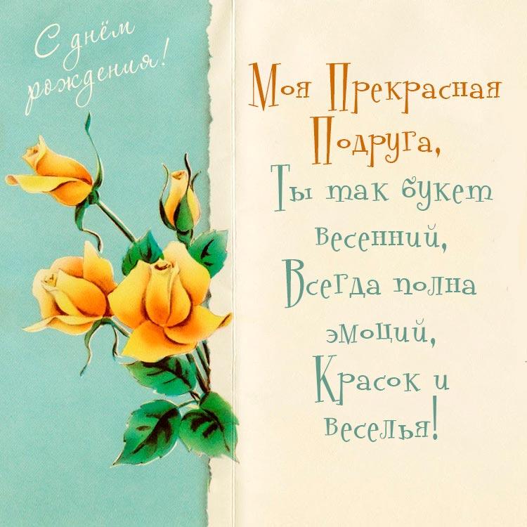 Красивые поздравления С Днем Рождения подруге своими словами - открытки 4