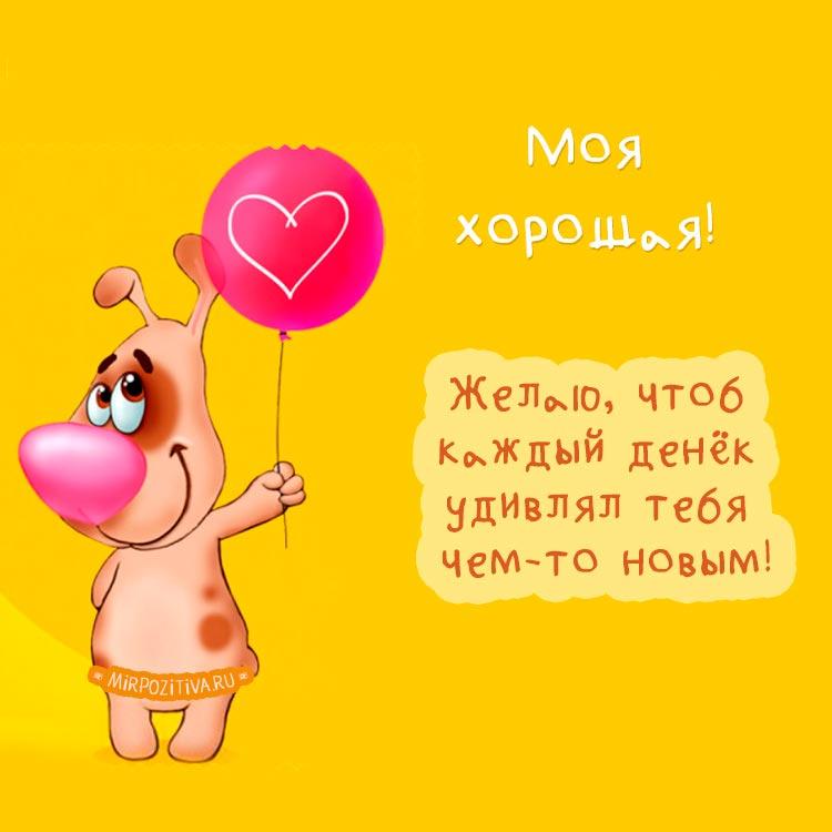 Красивые поздравления С Днем Рождения подруге своими словами - открытки 6