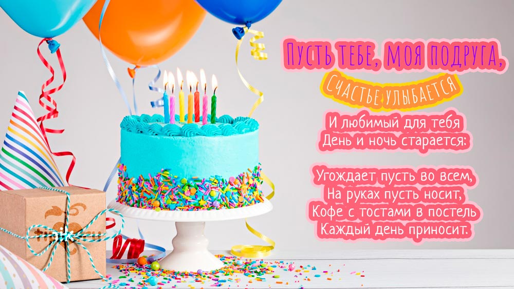 Красивые поздравления С Днем Рождения подруге своими словами - открытки 7