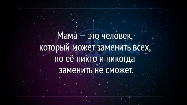 Красивые и интересные статусы про маму - лучшие высказывания 7