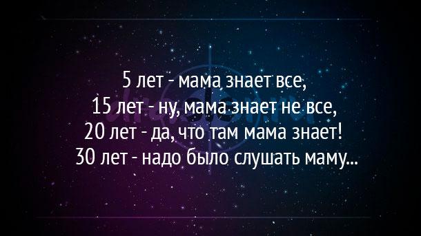 Красивые и интересные статусы про маму - лучшие высказывания 8