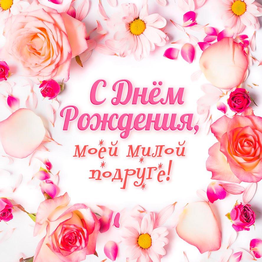 Красивые поздравления С Днем Рождения подруге своими словами - открытки 9