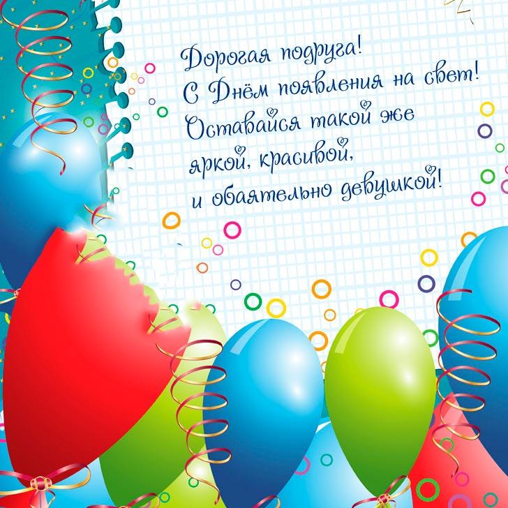 Красивые поздравления С Днем Рождения подруге своими словами - открытки 8