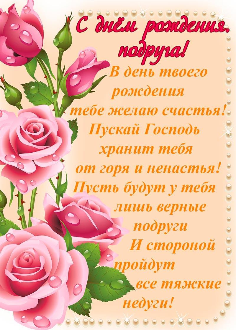 Красивые поздравления С Днем Рождения подруге своими словами - открытки 11