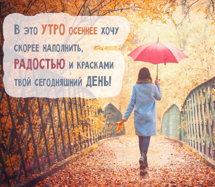 Прикольные картинки доброе утро осеннего дня - милые открытки 7