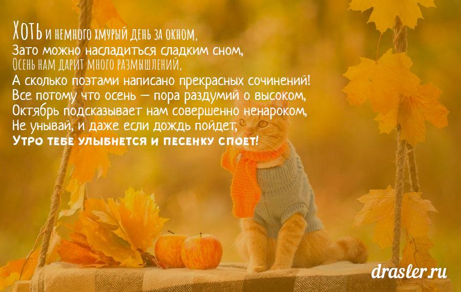 С добрым утром октября - самые красивые открытки, картинки 2