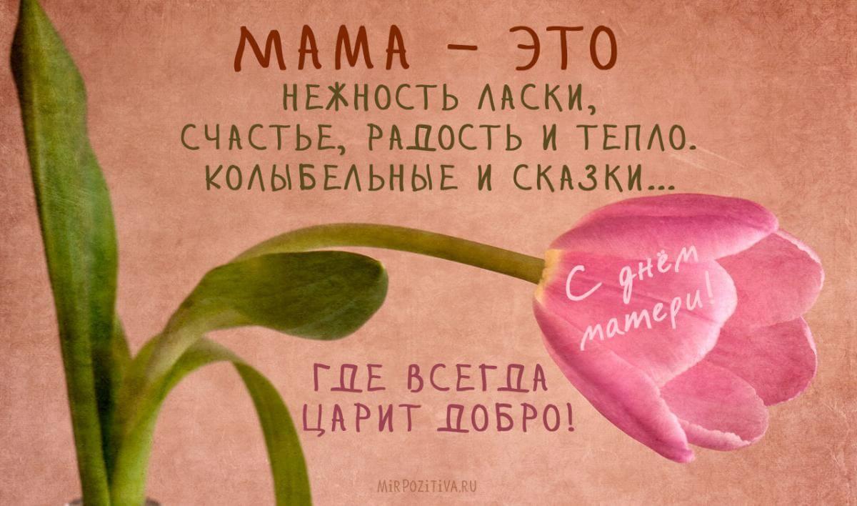 Милые картинки поздравления с Днем Матери - коллекция 8