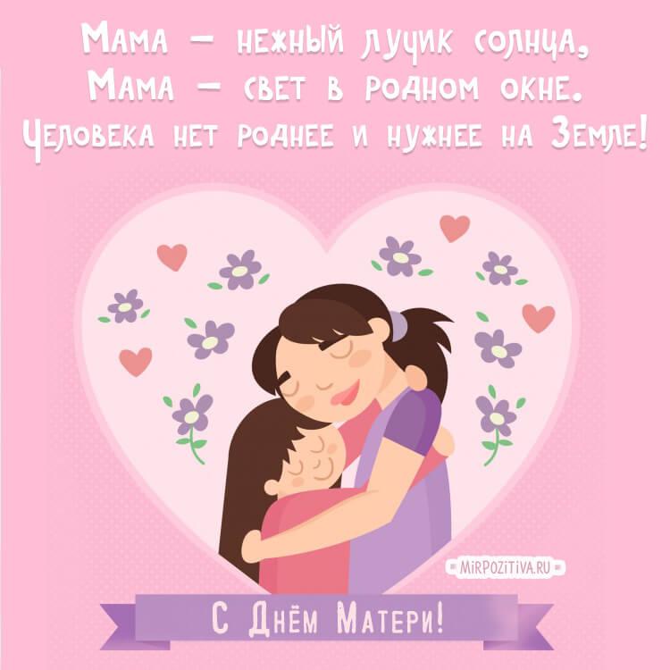 Милые картинки поздравления с Днем Матери - коллекция 10