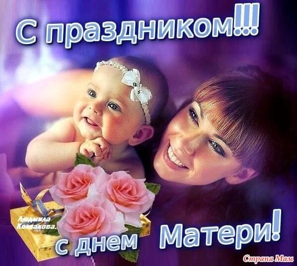 Милые картинки поздравления с Днем Матери - коллекция 7