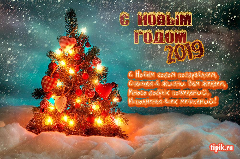 Красивые Новогодние открытки 2019 - скачать бесплатно 5