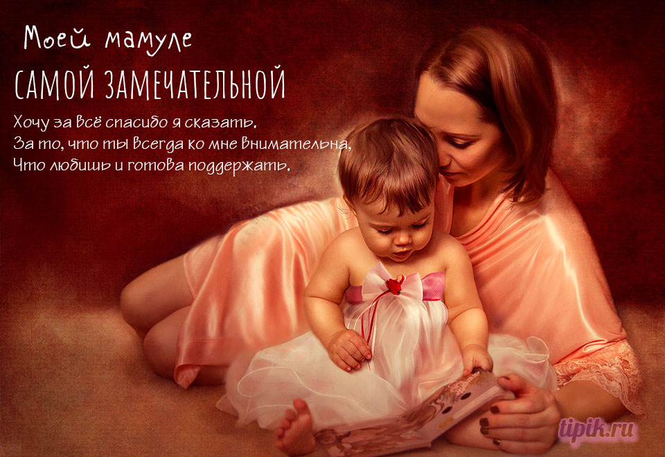 Милые картинки поздравления с Днем Матери - коллекция 6
