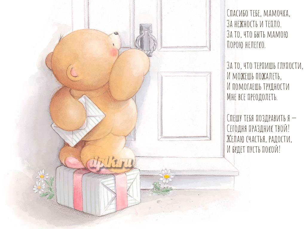 Милые картинки поздравления с Днем Матери - коллекция 17