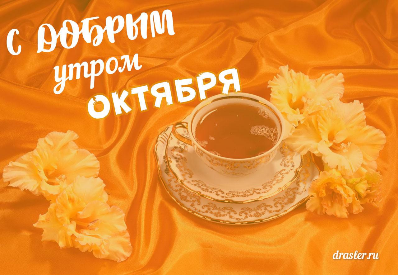 С добрым утром октября - самые красивые открытки, картинки 16